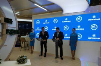 Якутия и Газпромбанк подписали соглашение о сотрудничестве