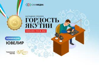 Гордость Якутии: Расскажите о мастерах ювелирного дела!