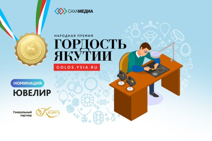 Гордость Якутии: Продолжается сбор заявок для участия в новой номинации «Ювелир»