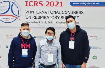 Якутяне участвуют в VI международном конгрессе по респираторной поддержке