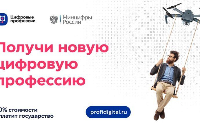 Для жителей Якутии действует программа обучения цифровым профессиям сгосподдержкой