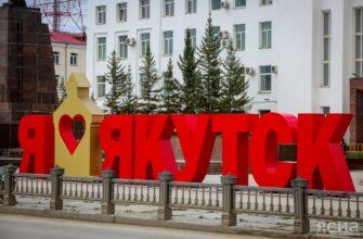 Якутск может стать лидером в проекте реновации городов Дальнего Востока