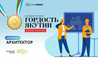 """Гордость Якутии: Сегодня определятся финалисты номинации """"Архитектор"""""""