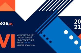 Учителя Якутии примут участие в международном гуманитарном педагогическом форуме