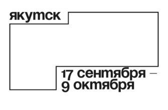 «Городские практики» в Якутске: Как развивать зимнюю инфраструктуру, городской дизайн и досуг