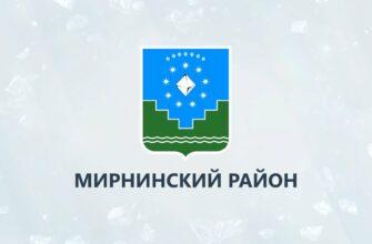 На пост главы Мирнинского района Якутии претендуют пять кандидатов
