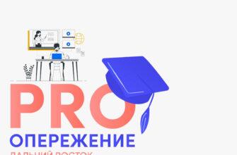 Образовательные организации Якутии приглашают участвовать в проекте «PROопережение Дальний Восток»