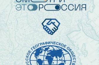 Русское географическое общество учредит собственную номинацию для конкурса «Смотри, это Россия!»