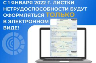 Жители Якутии стали больше оформлять электронные больничные