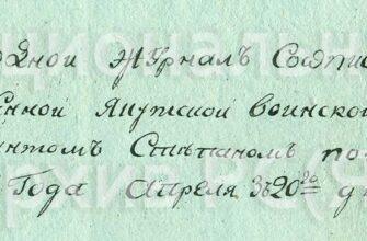 Архивный документ: Как якутские казаки искали Долину смерти