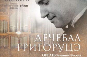 """Филармония Якутии приглашает наорганный концерт """"Классика и современность"""""""