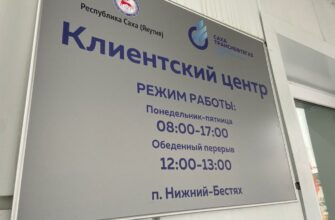 Новый клиентский центр «Сахатранснефтегаз» открыл в Нижнем Бестяхе