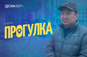 Рубрика «Прогулка»: Начальник Управления транспорта Якутска о перекрытии улиц