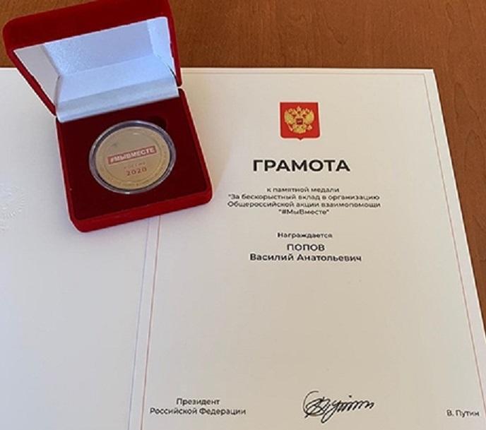Владимир Путин наградил памятными грамотой и медалью жителя Якутска