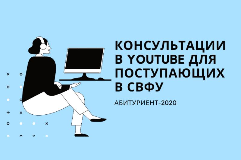Абитуриент-2020: СВФУ организовал консультации в Youtube для поступающих