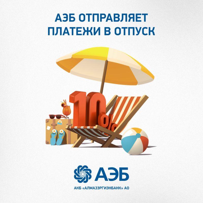 АЭБ отправляет платежи в отпуск