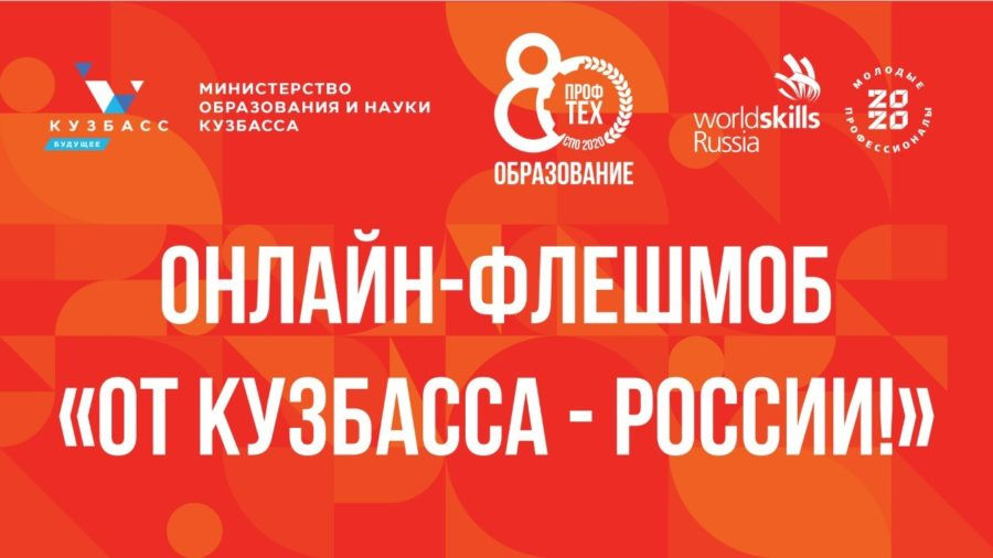 От Кузбасса – России! Кемеровская область приглашает принять участие в онлайн-флешмобе