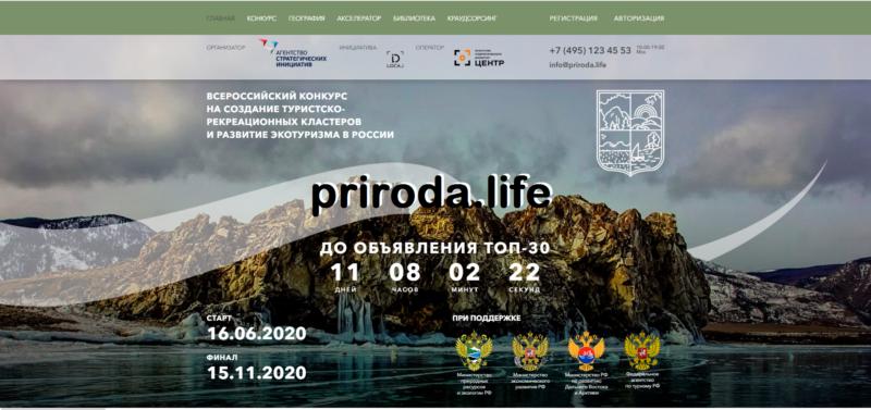 Проект туристического кластера «Лена» примет участие во Всероссийском конкурсе развития экотуризма