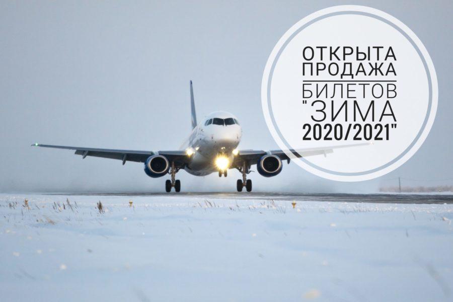 """Авиакомпания """"Якутия"""" открывает продажу билетов на зимний сезон"""