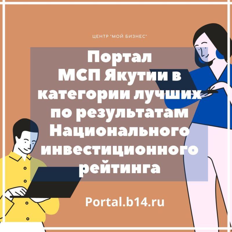 Портал малого и среднего бизнеса Якутии в категории лучших в Инвестиционном рейтинге