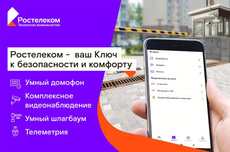 «Ростелеком» приглашает журналистов и блогеров Якутии на презентацию нового цифрового проекта