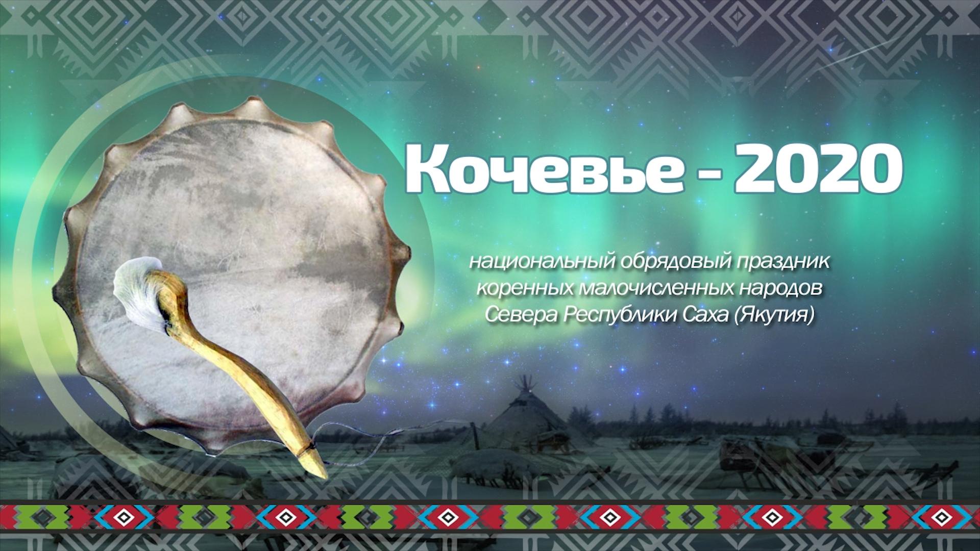 День коренных малочисленных народов Севера в Якутии пройдет в онлайн-режиме