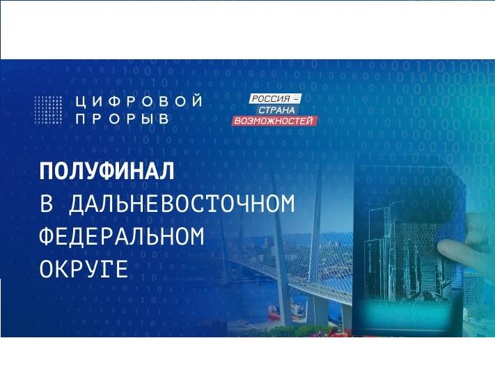 """Якутия вошла в ТОП по количеству участников в конкурсе """"Цифровой прорыв"""""""