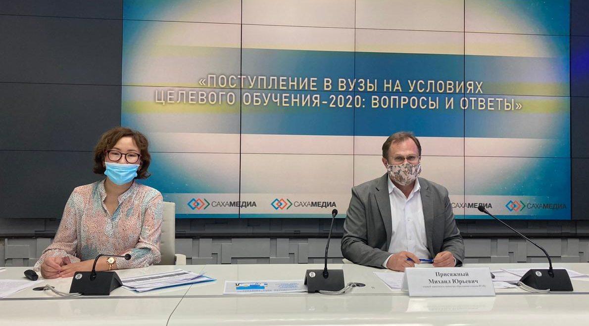 Онлайн пресс-конференция: Поступление в вузы на условиях целевого обучения-2020