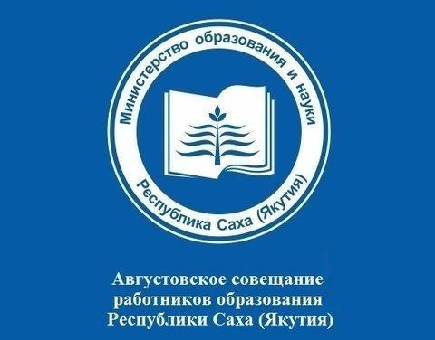 Качество образования и другие вопросы обсудят на Августовском совещании в Якутске
