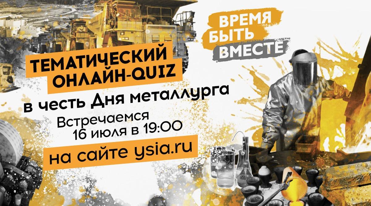 Время быть вместе: Выиграй памятные призы на квизе, посвященном Дню металлурга!