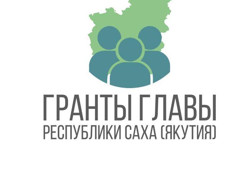 В Минмолодежи Якутии рассказали об условиях подачи на конкурс грантов главы республики