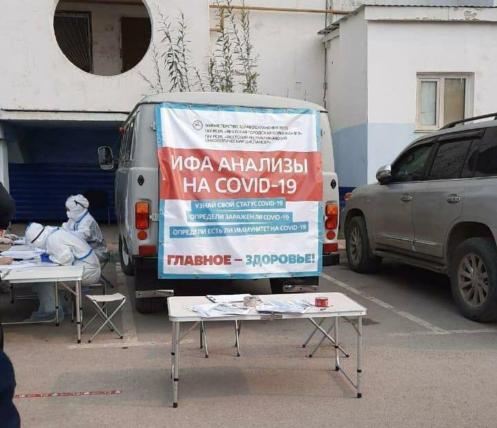 Жители Якутска могут бесплатно сдать анализы на антитела к коронавирусу