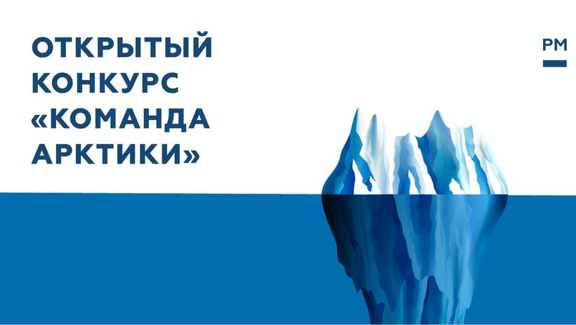 Четверо якутян стали финалистами всероссийского конкурса «Команда Арктики»