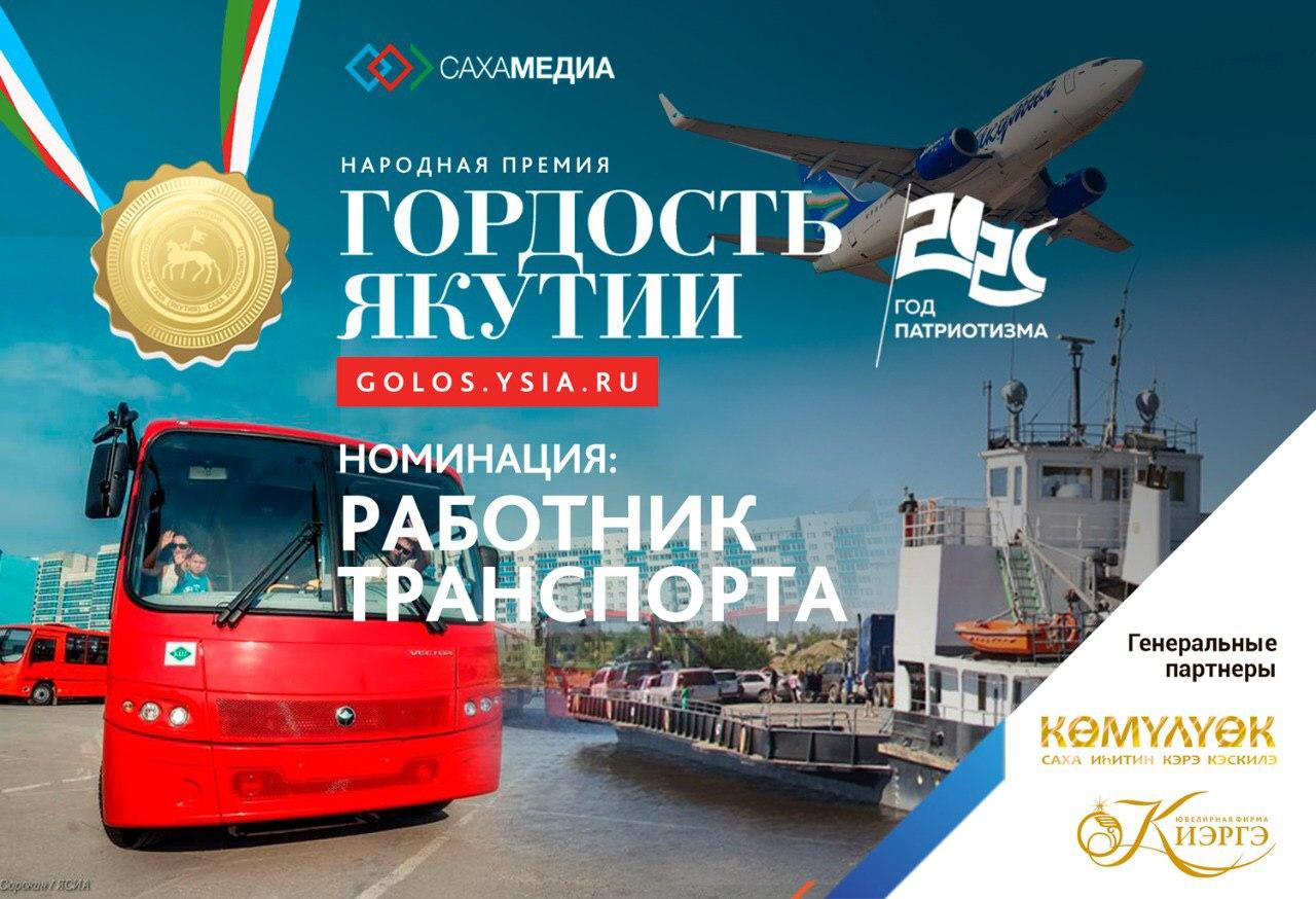 """Гордость Якутии: Сегодня определятся финалисты в номинации """"Работник транспорта"""""""